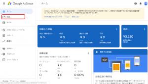 アドセンス広告設定01