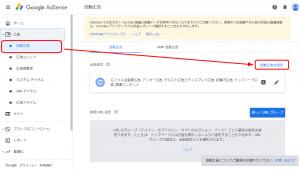 アドセンス広告設定02