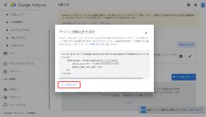 アドセンス広告設定03
