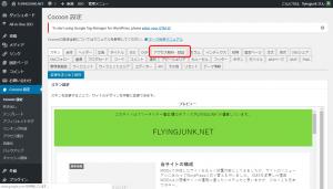 WordPress cocoonテーマへのアドセンスコード設置01