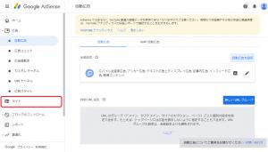 アドセンスサイト登録01