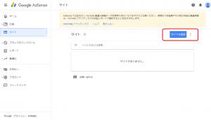アドセンスサイト登録02