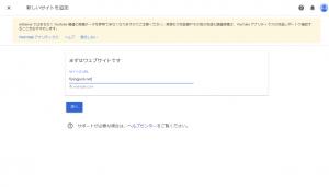 アドセンスサイト登録03
