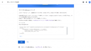 アドセンスサイト登録04