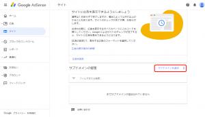アドセンスサイト登録05