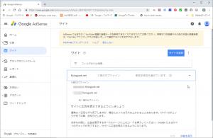 アドセンスサイト登録07