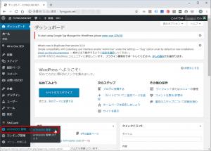 WordPress Affinger5テーマへのアドセンスコード設置01