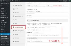 WordPress Affinger5テーマへのアドセンスコード設置02