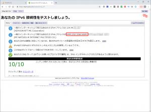 IPアドレス判定結果