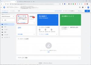 Googleタグマネージャー ワークスペース