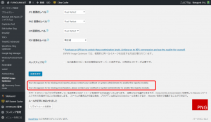 WebP設定のエラーメッセージ