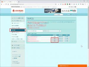 WordPressサイト構築 #0006