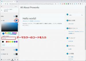 WordPressサイト構築 #0014