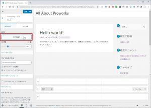 WordPressサイト構築 #0017