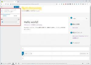 WordPressサイト構築 #0028