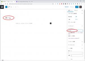 WordPressサイト構築 #0031