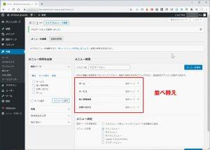 WordPressサイト構築 #0037
