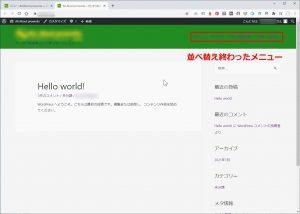 WordPressサイト構築 #0038