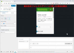 WordPressサイト構築 #0512