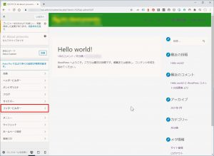 WordPressサイト構築 #0601