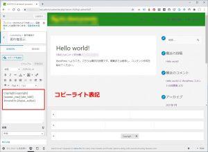 WordPressサイト構築 #0604