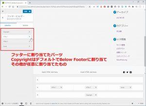 WordPressサイト構築 #0609
