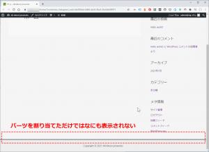WordPressサイト構築 #0610