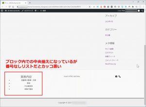 WordPressサイト構築 #0616