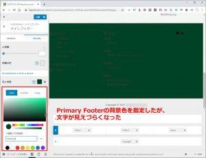 WordPressサイト構築 #0627