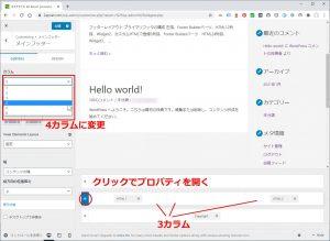 WordPressサイト構築 #0703