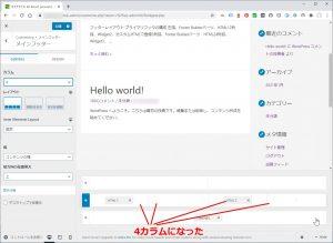 WordPressサイト構築 #0704
